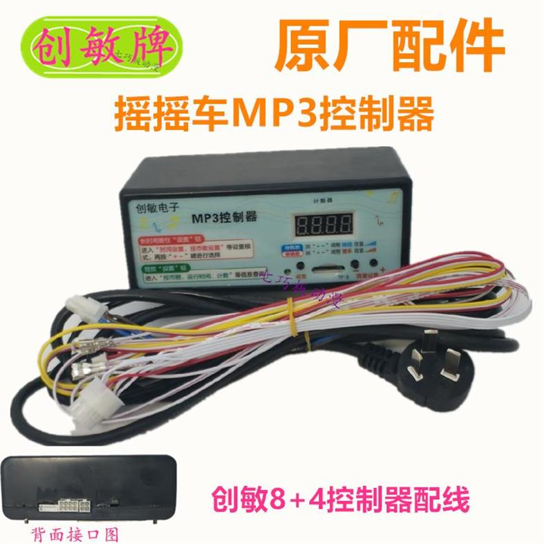 Chuangmin electronic rocking car controller MP3 rocking machine accessories 8 + 4 / 9 + 1 set of diyunfeng controller music.