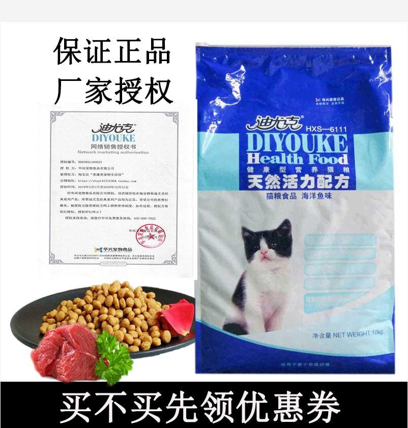 猫粮迪尤克海洋鱼味10Kg成猫幼猫宠物用品猫主粮增肥发腮全价粮