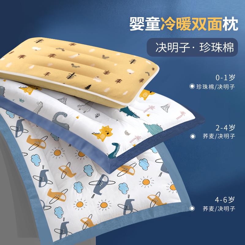 婴儿枕头儿童四季通用3岁6个月以上2宝宝7幼儿荞麦5夏季透气1吸汗