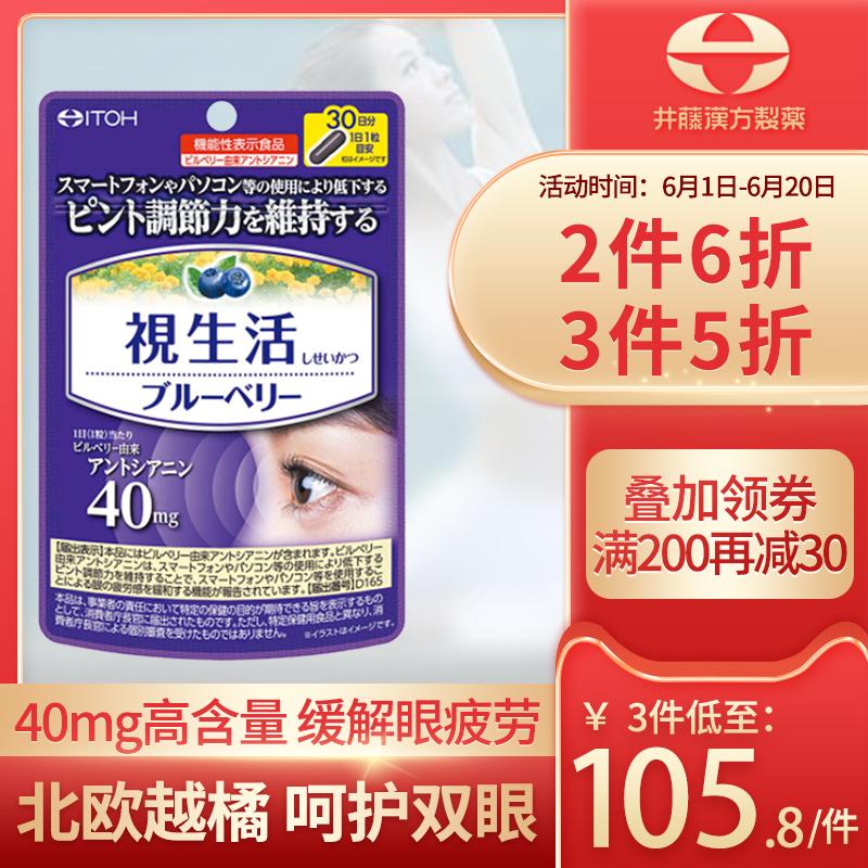 日本进口ITOH井藤汉方越橘胶囊蓝莓护眼抗疲劳花青素机能性食品