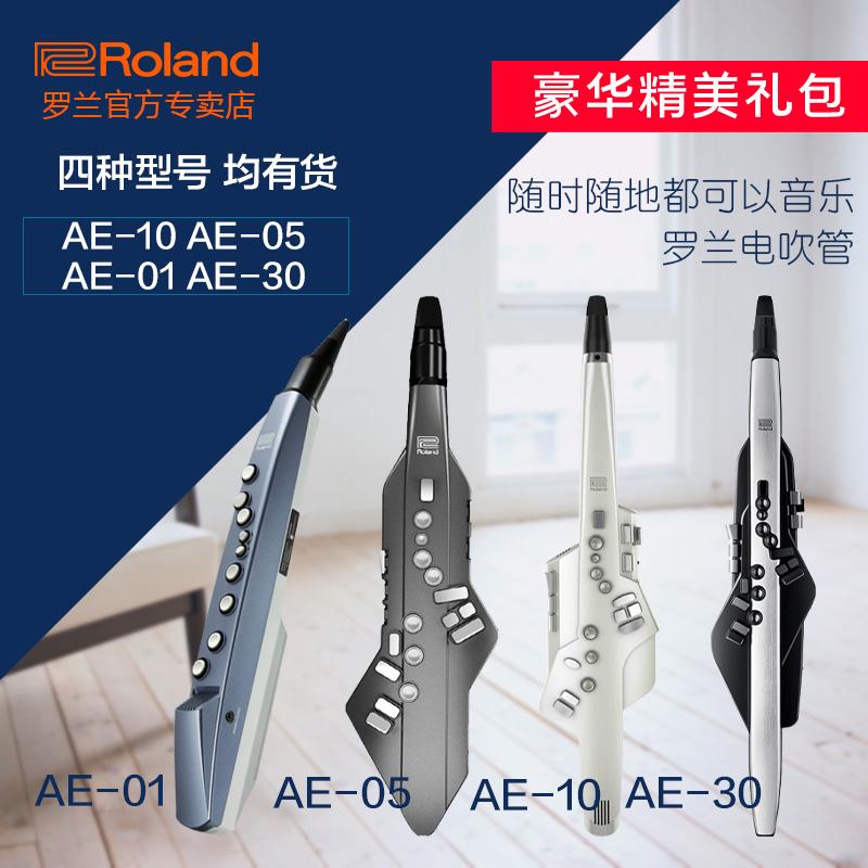 罗兰AE-01 AE10电吹管电萨克斯AE-05自带音源扬声器AE-10电子乐器