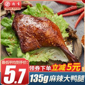 德香 五香麻辣卤味大鸭腿【2包*135g】券后9.8元起包邮
