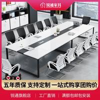 锐通会议桌长桌长条培训接待洽谈桌椅组合简约现代职员办公室家具