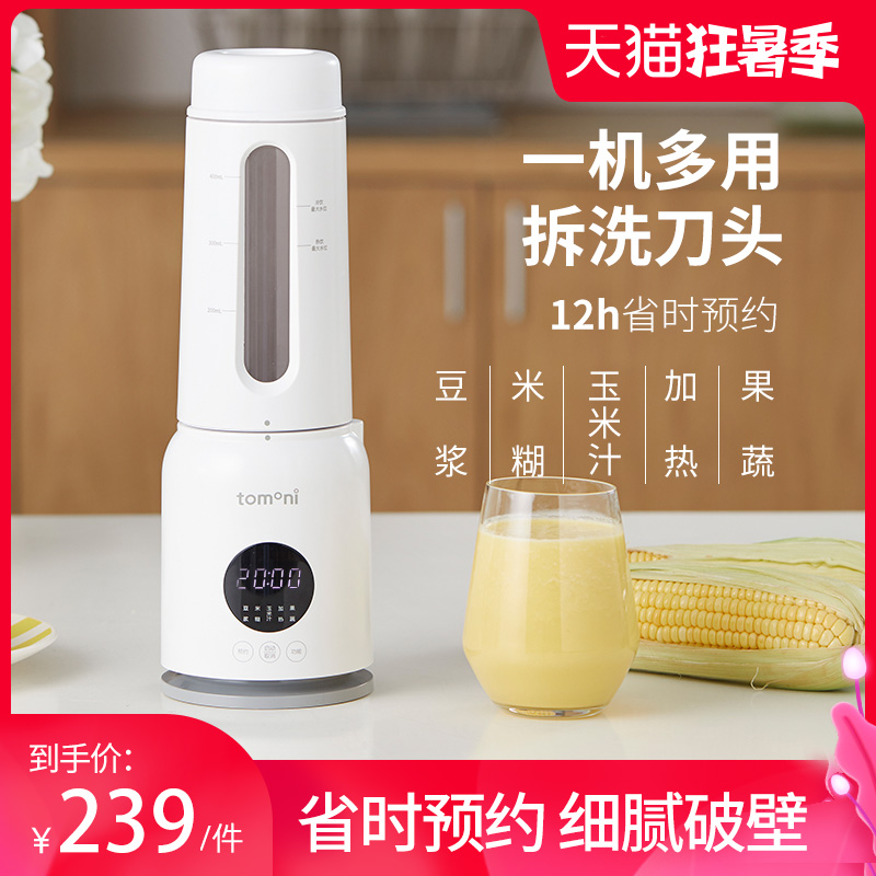 tomoni日本迷你静音破壁机家用小型豆浆机免过滤多功能加热全自动