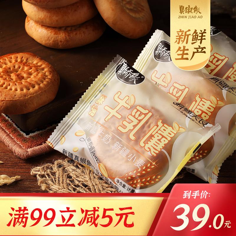 真椒傲酥油牛乳馕糕点牛奶烤馕手工小囊娇傲新疆牛乳疆巴馕饼零食