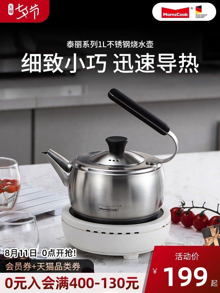 momscook慕厨 茶壶304不锈钢烧水壶泡茶壶电磁炉通用冲茶壶家用1L