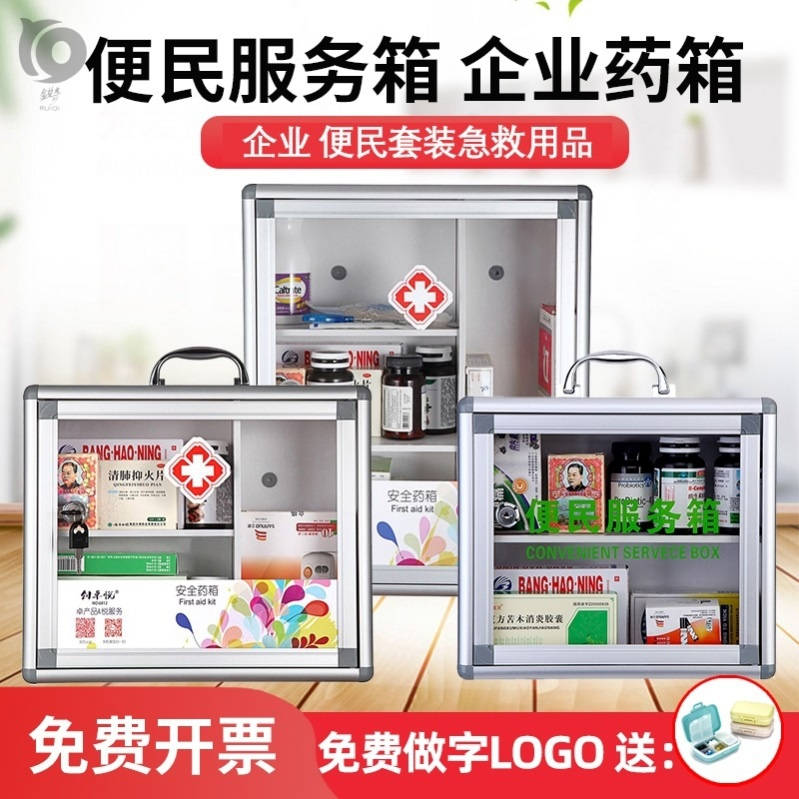 Medicine box household small multi-layer hanging wall health care room medical room gymnasium health room storage box first aid kit