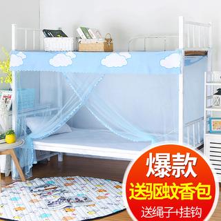 大学生宿舍寝室上铺下铺蚊帐1.2米单人床文帐拉链纹帐子1.5m家用