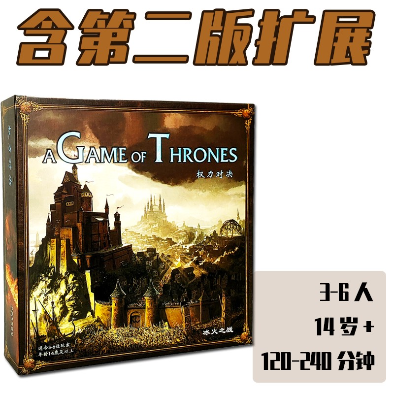 Chinese game of power board game desktop power ice and fire card song war chess 2nd Edition with expansion