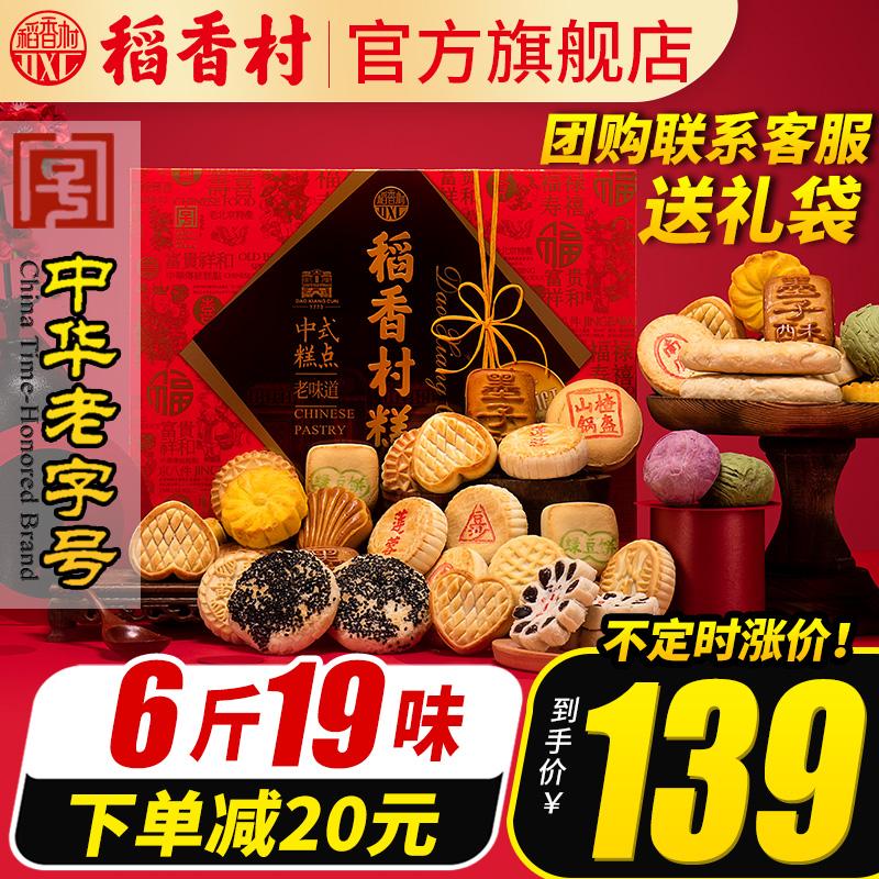 稻香村礼盒装传统京八件北京糕点