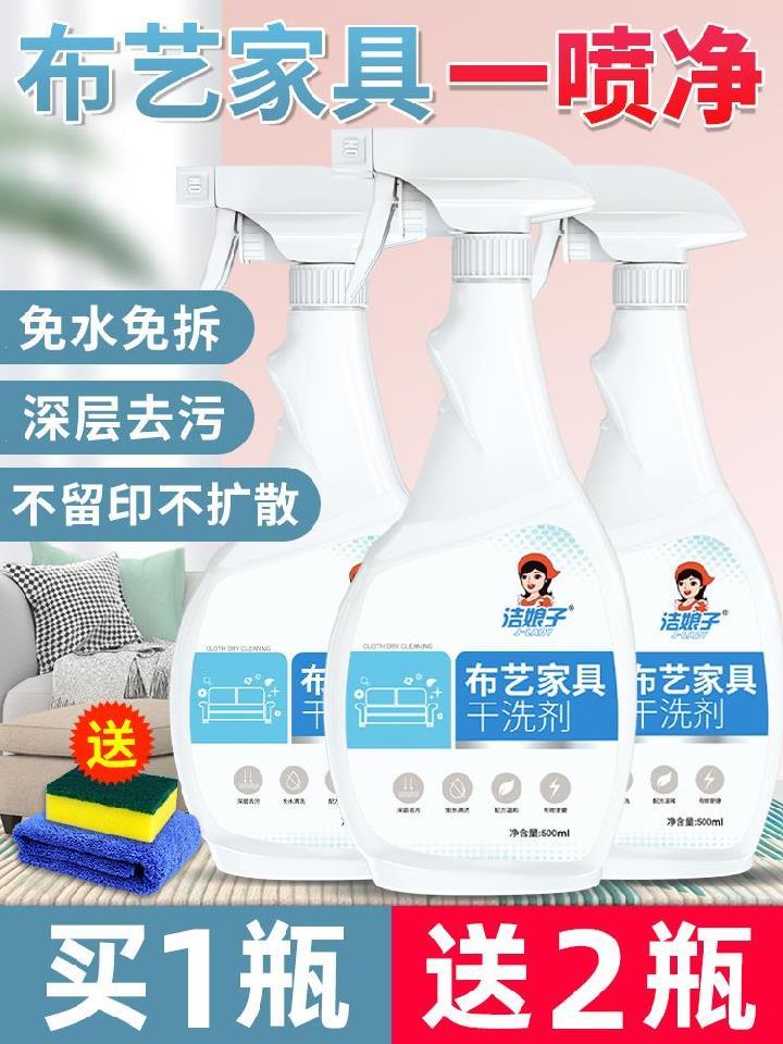 座椅套布艺沙发清洁剂免水洗家用墙布织物血渍擦洗绒布布地毯干洗