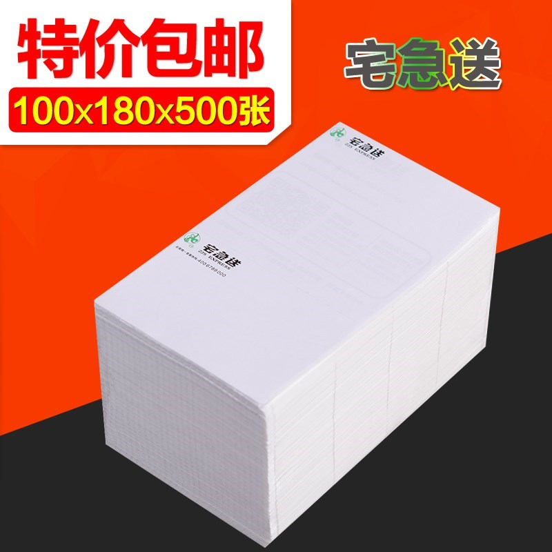 . Home express delivery sheet electronic sheet 100x180x500 new version of adhesive thermal paper sheet
