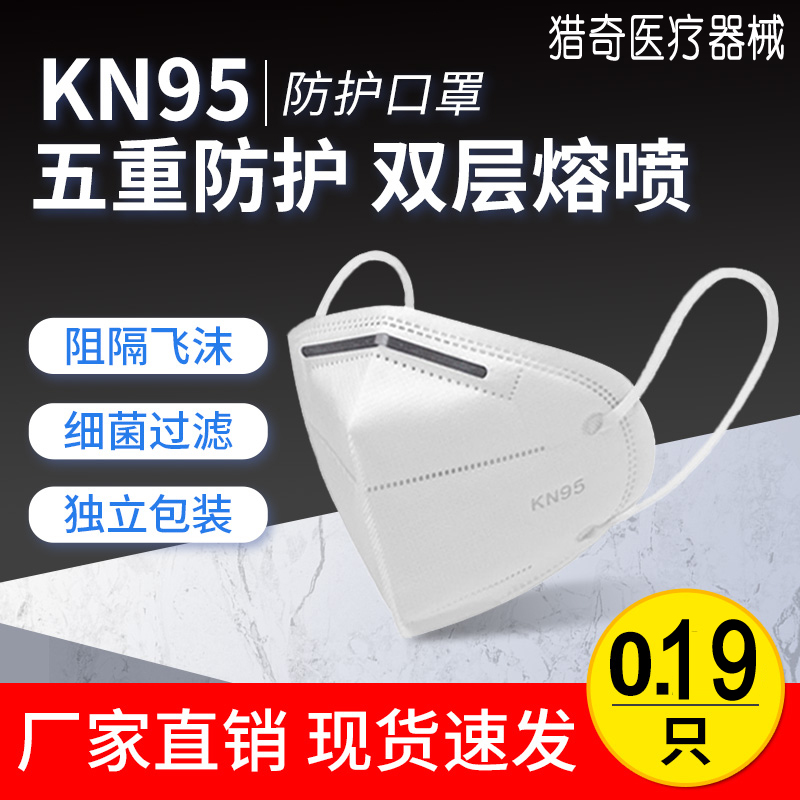 Kn95 mask 5-layer disposable dustproof, breathable and cold proof industrial dust N95 white universal protective equipment for men and women