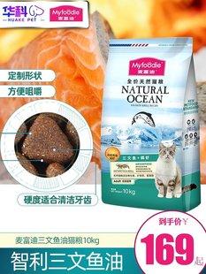 大包 猫粮10kg三文鱼磷虾增肥发腮蓝猫加菲布偶成猫粮20斤装