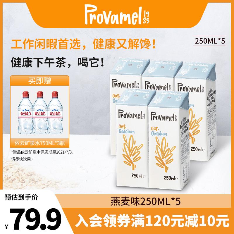 Provamel朴悦美燕麦奶谷物饮料高钙早餐植物奶250ml*5