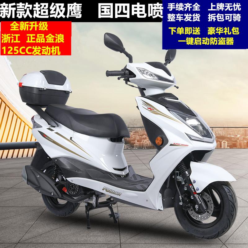全新国四电喷踏板摩托车省油燃油车