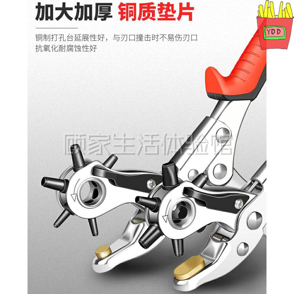 Household bag watch band manual professional small punch hole flat punch hole sandal punching universal band