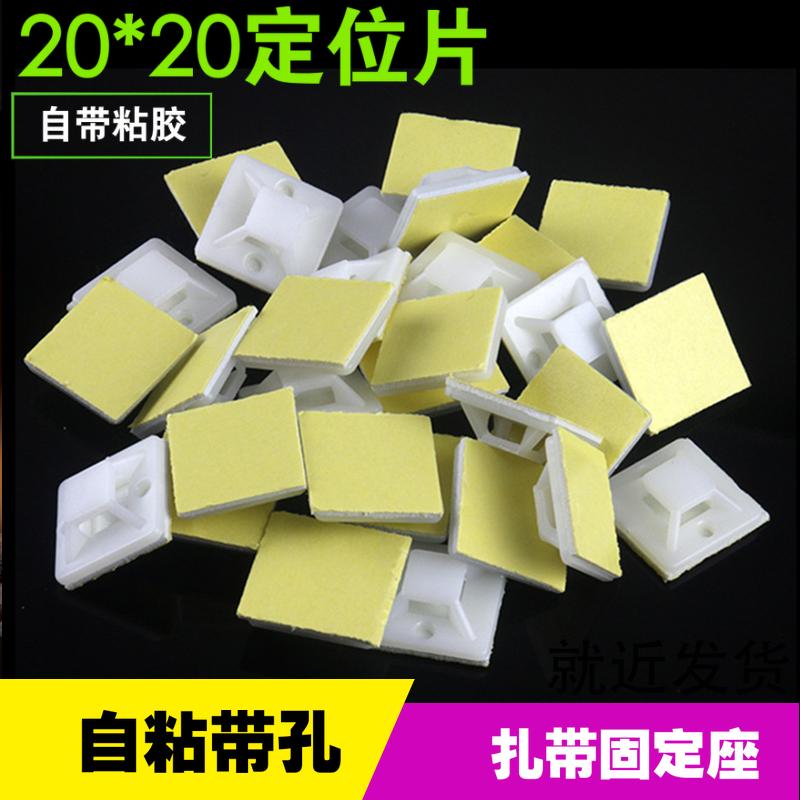 扎带固定座20x20自粘式绑扎带定位片吸盘扎带卡扣固定器免钉