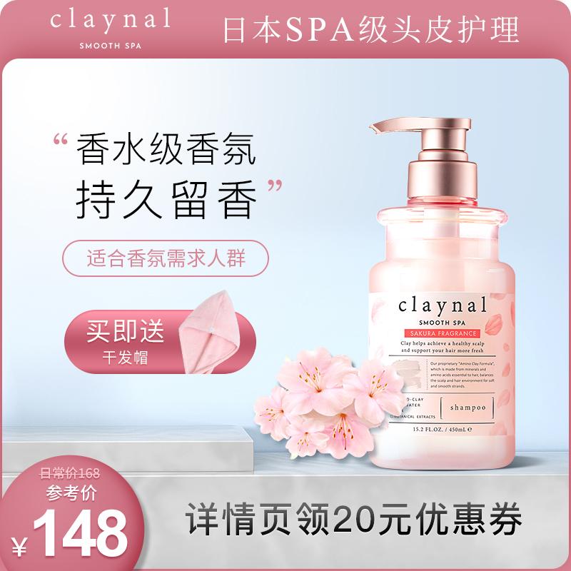 日本claynal蓬派氨基酸矿物泥樱花水润柔顺滋润留香氛洗发水露