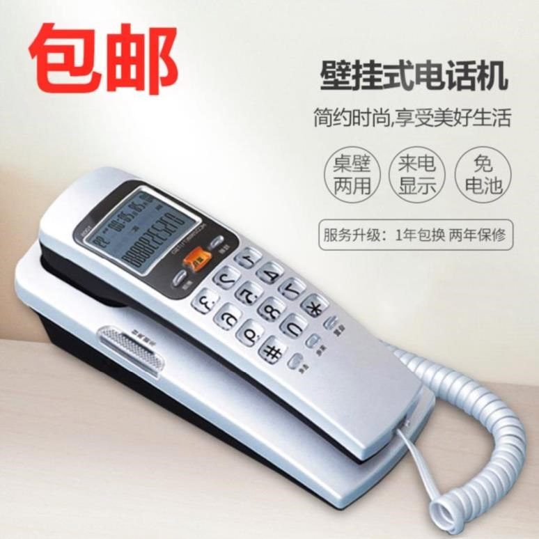 Small residential building cable free commercial household wall telephone mobile hanging office battery type landline wireless.