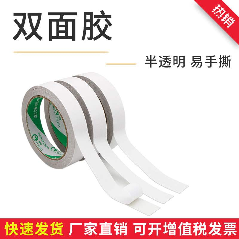 Double sided adhesive tape strong fixed, two sides adhesive tape easy to tear, lasting adhesive force does not leave marks, manual office can be used