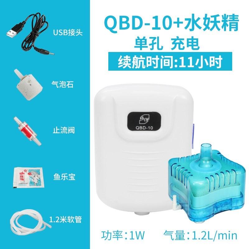 氧气泵充电增氧机超静音养鱼静音冲氧泵便携式增氧泵鱼池超静音