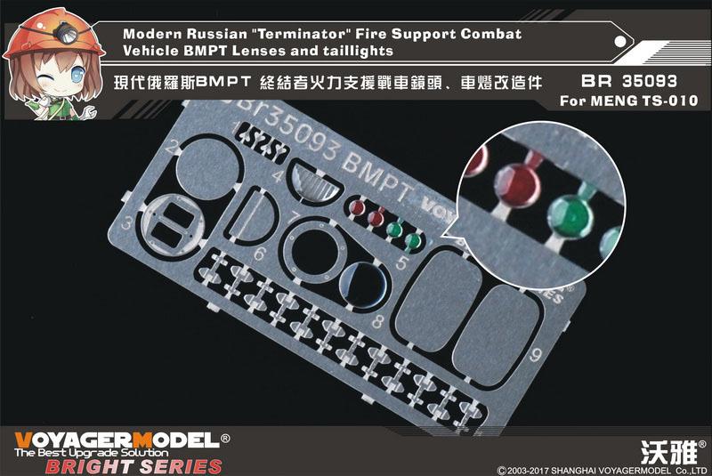 俄\u0028改造支援\bmptmeng、配终结者件战车车灯u0029br35093。