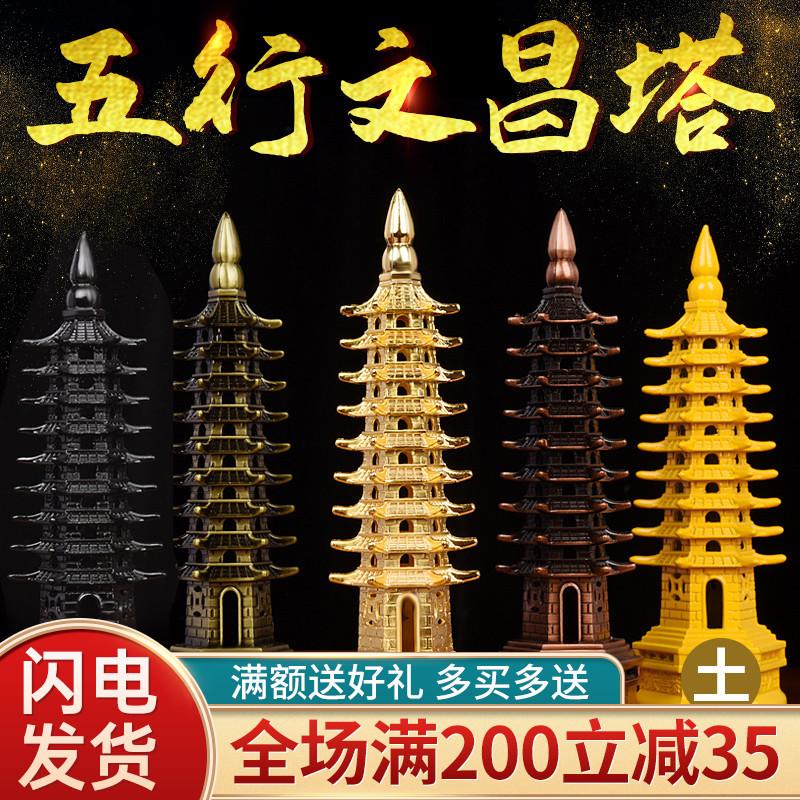 Статуэтки башни Вэньчан Артикул 641600827977