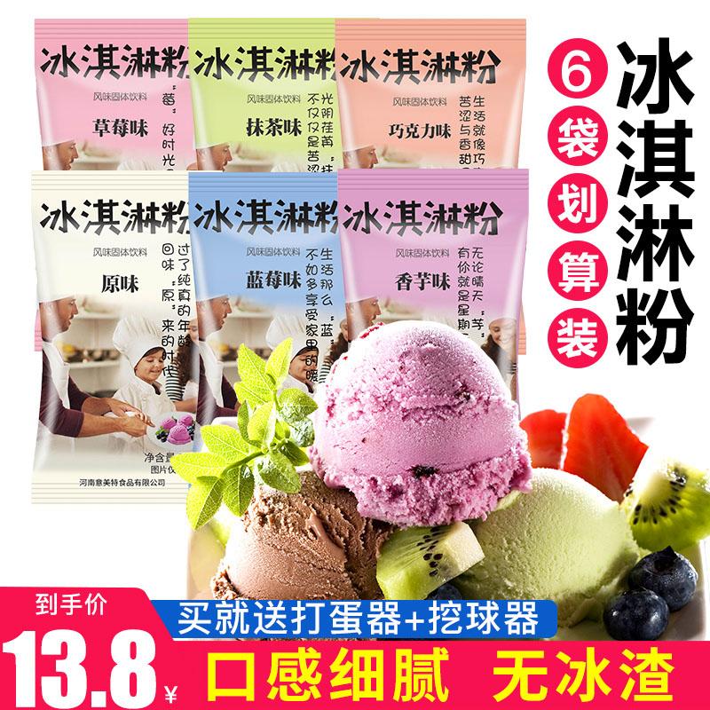 冰淇淋粉自制家用100g*4袋diy手工雪糕冰棒粉可挖球硬质冰激淋粉