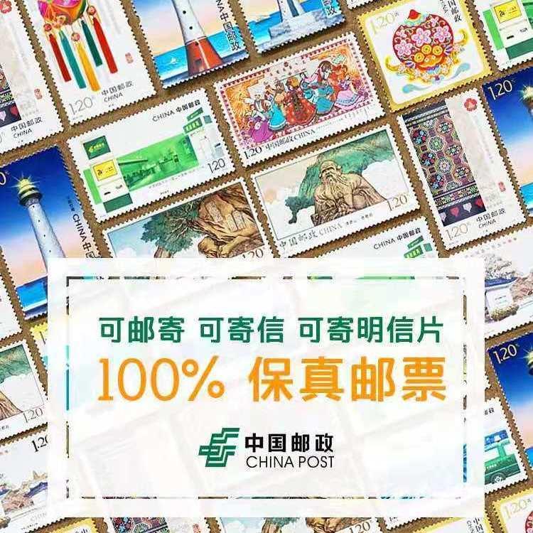 【打折邮票】可邮寄120/80中国邮票真品保真全新可寄信可寄包裹