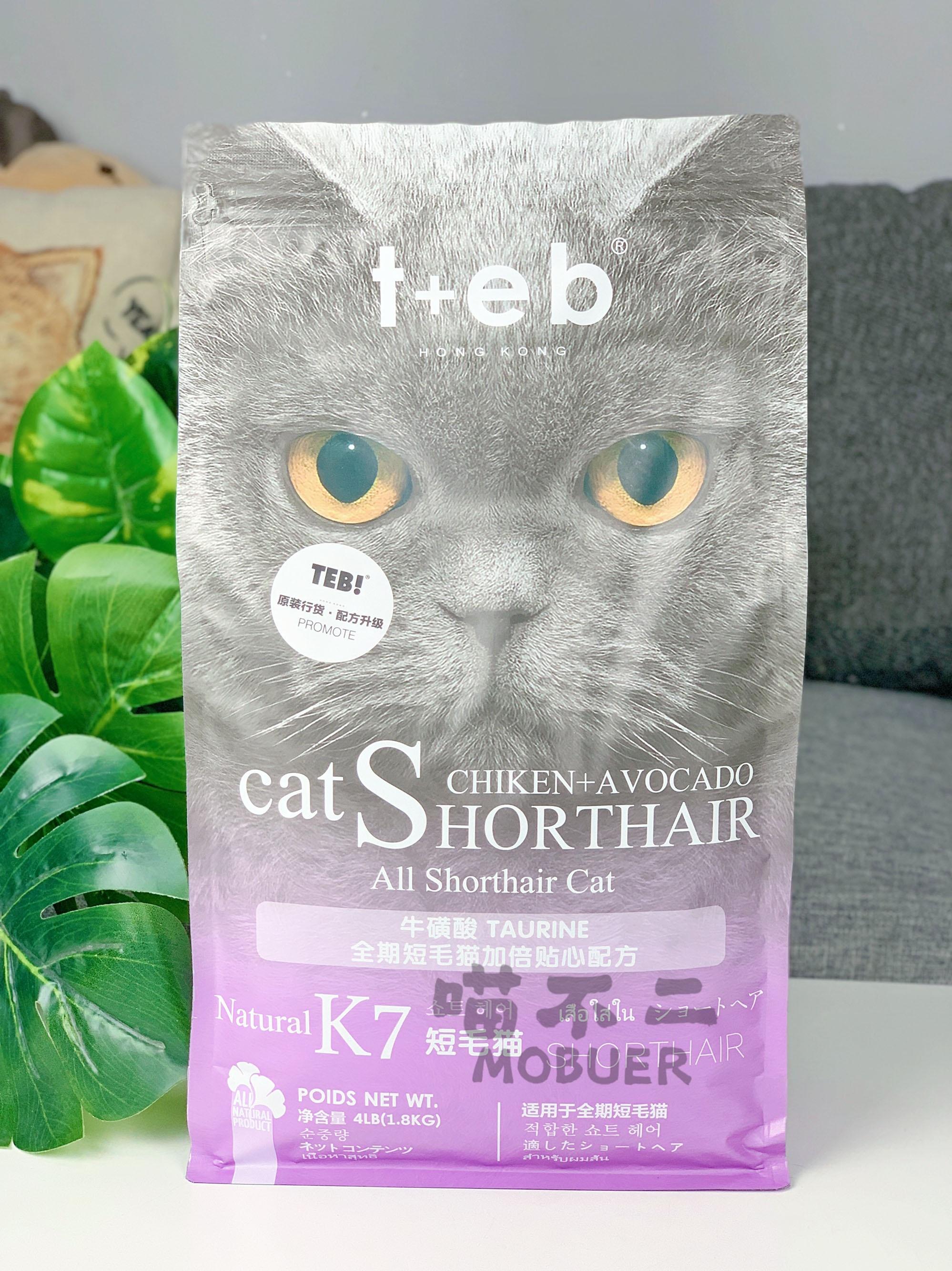 喵不二 汤恩贝T+EB!K7 牛磺酸短毛猫贴心配方粮幼猫成猫粮优惠券