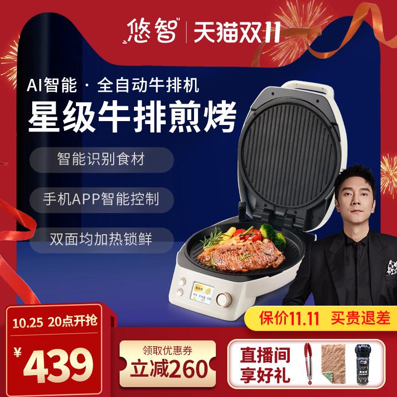 【林依轮推荐】【保价双11】悠智智能牛排机家用全自动加热煎烤机