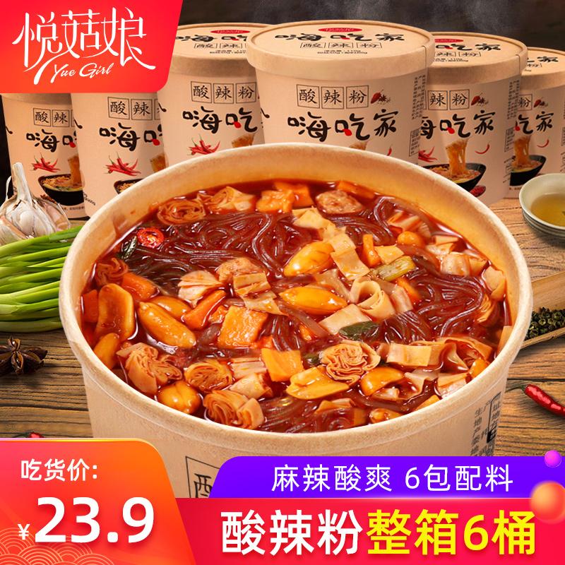 【悦菇娘】嗨吃家酸辣粉6桶