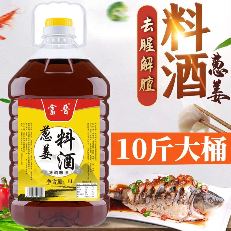 10 jin vat of scallion and ginger cooking wine to remove fishy smell and smell, 800 ml of family seasoning, cooking, stir frying and cooking wine to remove greasy smell