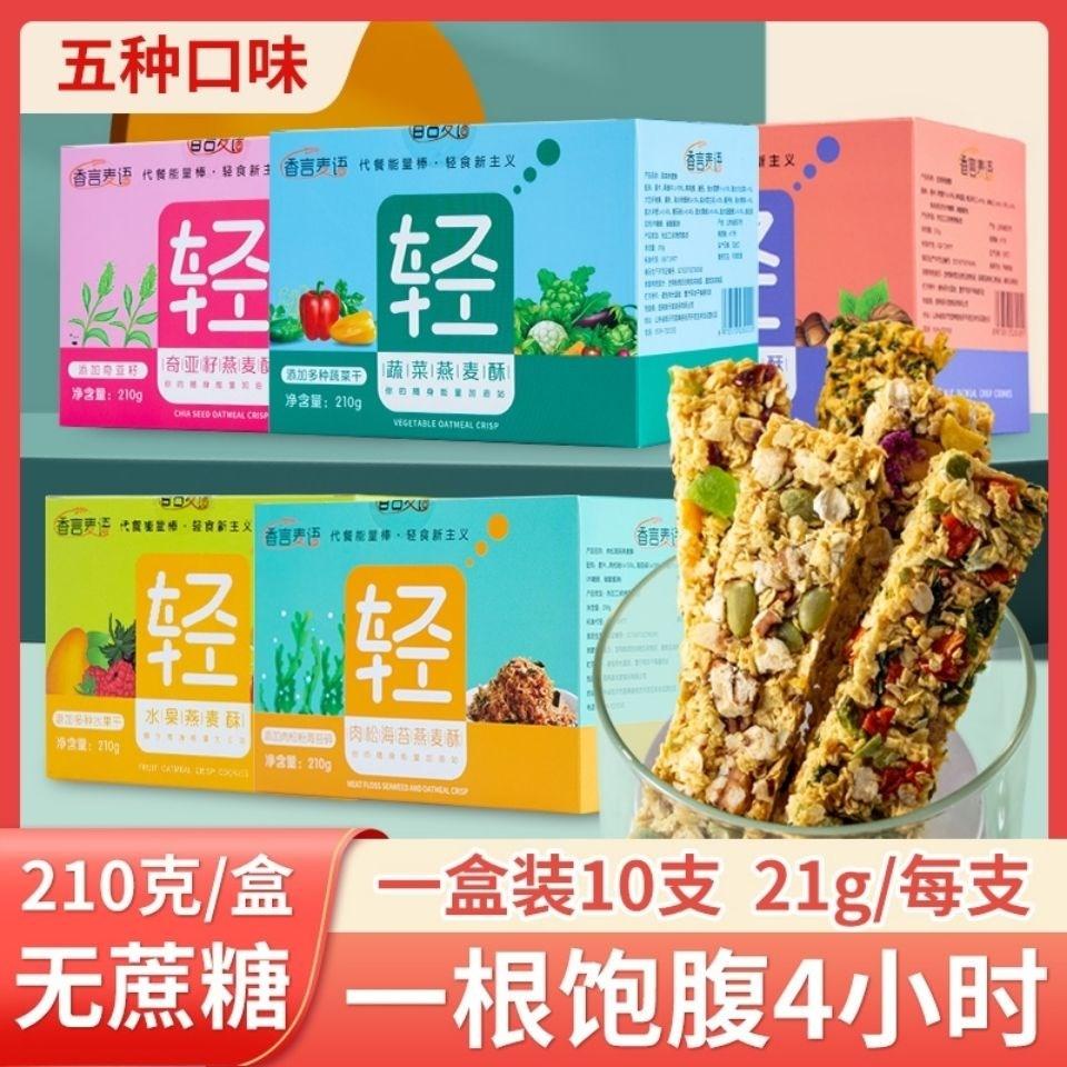 坚果燕麦酥代餐压缩饼干能量棒轻热量粗粮食品超饱腹解馋代餐零食