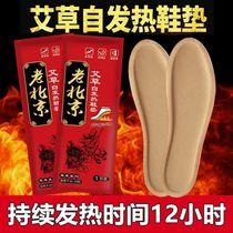 老北京艾草自发热鞋垫女男暖脚神器暖脚宝贴加热鞋垫保暖足贴冬季