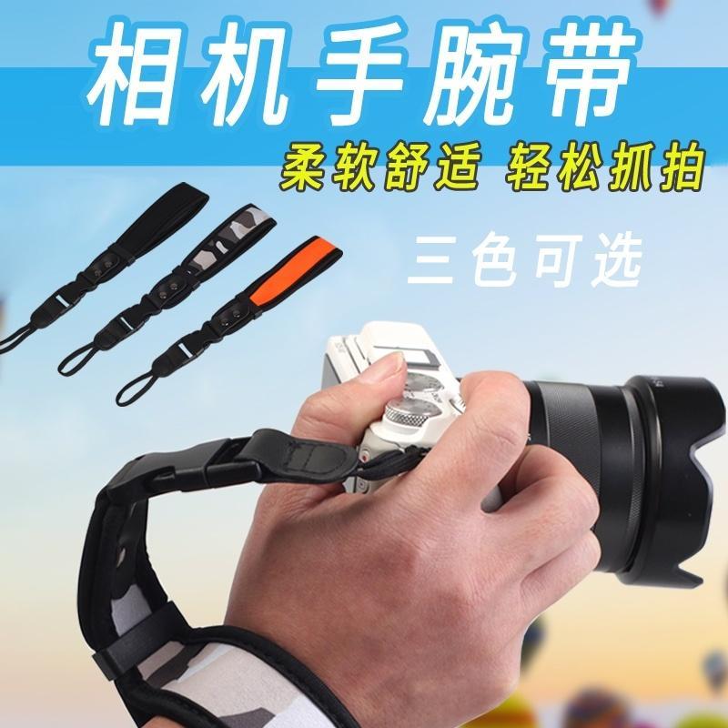 单反相机手腕带手带手机绳旅行挂带防盗固定带单手通用防丢摄影手