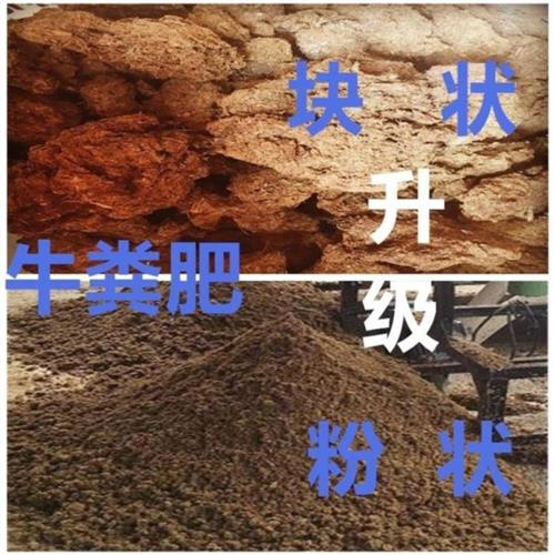 Horticultural dry cow dung plant crops odorless odorless seedling raising drought resistant potted fermented fertilizer vegetables disease and insect resistance.
