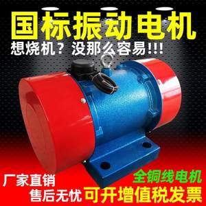 振动w奥洗电机瑞砂机三相电动机专用-380v新乡-vb电机1076