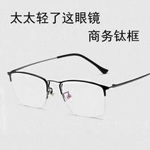 纯钛镜框商务时尚超轻半框眼镜可定制光学成品近视镜男防蓝光