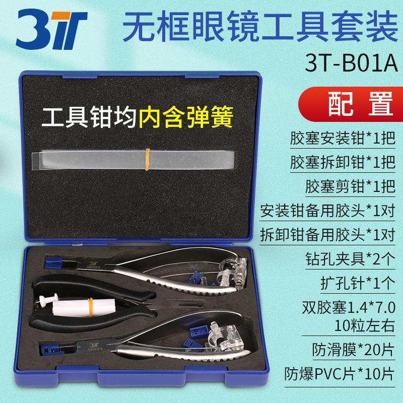 フレームレスメガネ工具クランプセットゴム栓の着脱クリップのスプリング付き手触りが良く、付属品を装備しています。