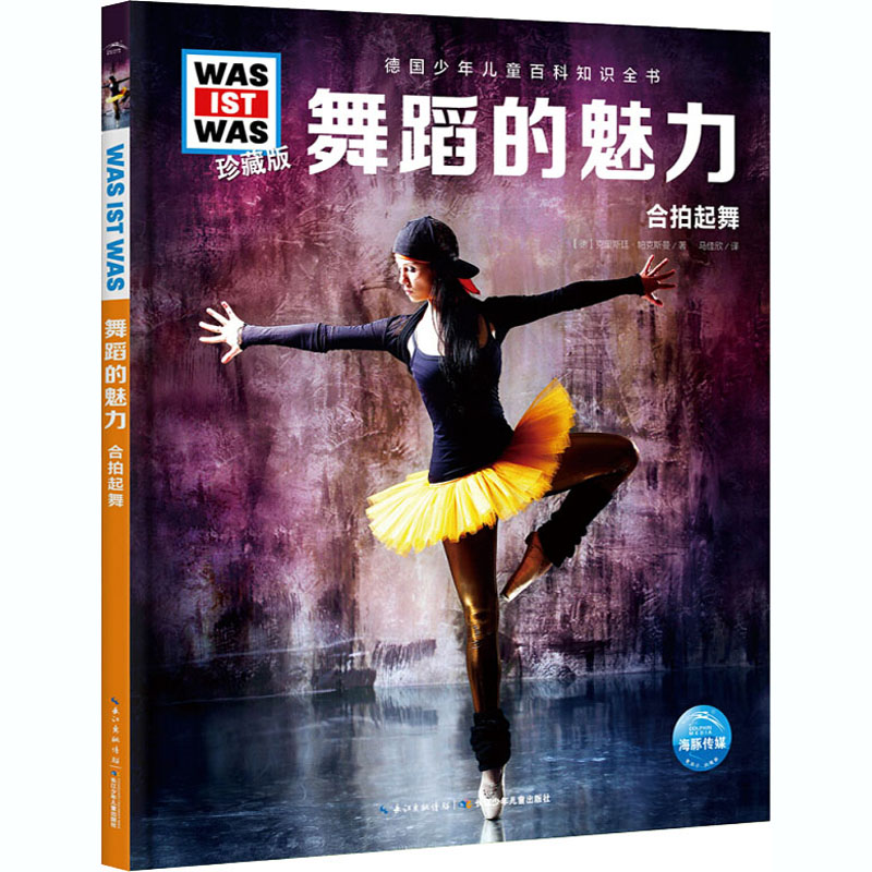 The charm of dance (Germany) written by Christine Paxman and translated by Ma Jiaxin