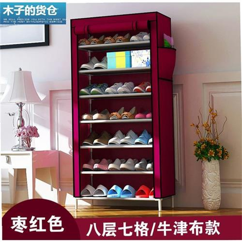 Shoe rack dustproof Oxford canvas cover single sale shoe cabinet waterproof / d water cover simple 5 layers 6 thickened cloth art home.