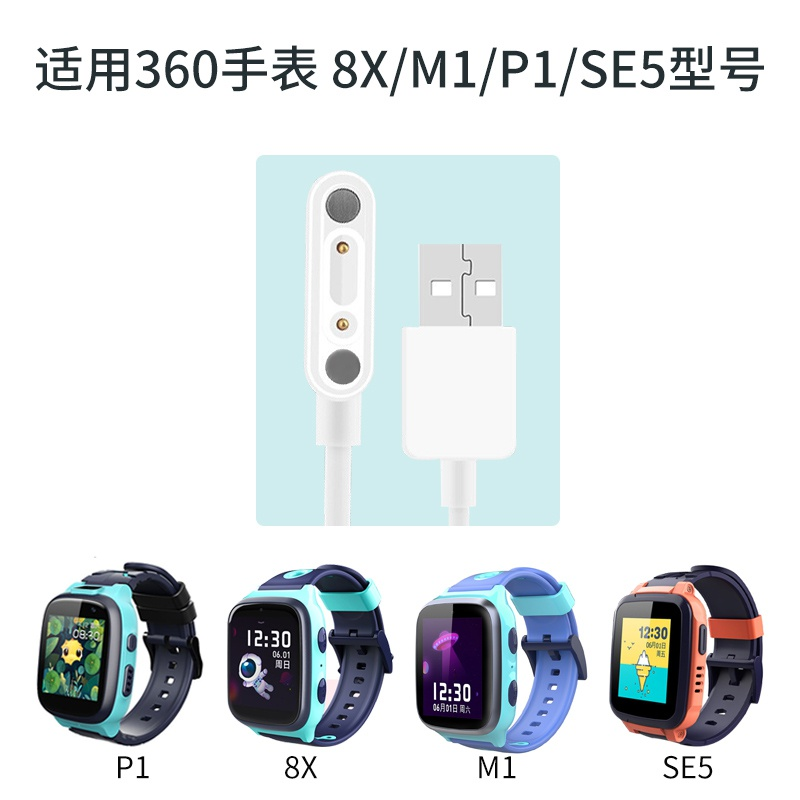 360 childrens telephone watch 8x charging line P1 / M1 / se5 accessories watch magnetic suction Charger USB data.