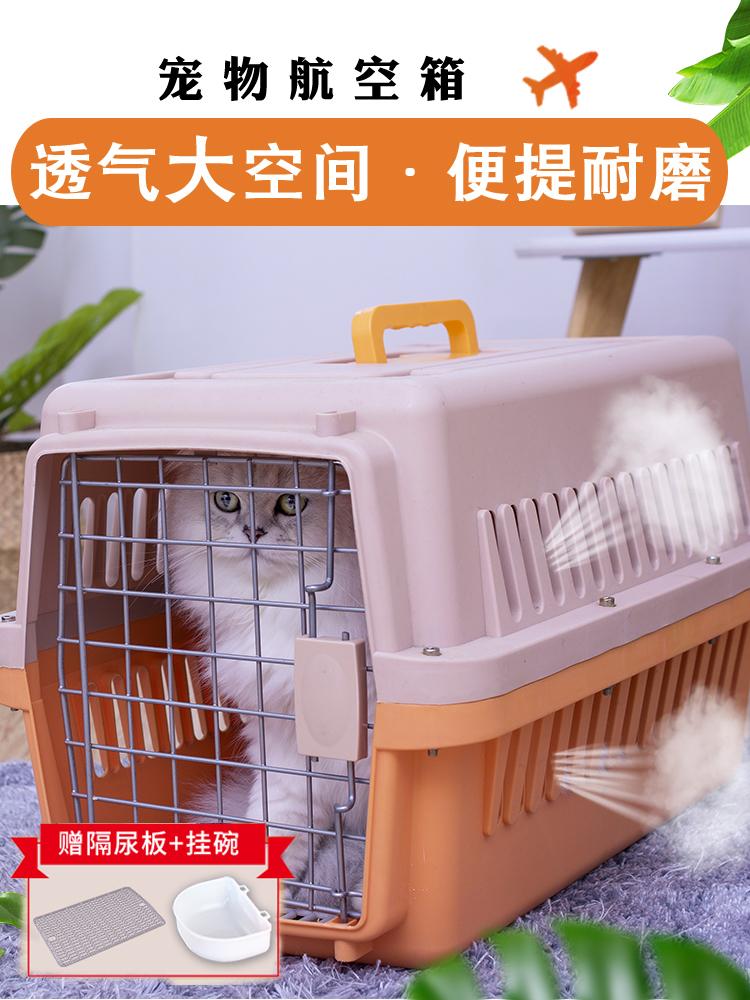 宠物航空箱猫咪狗狗便携外出猫笼子大型犬托运箱旅行箱车载狗猫笼