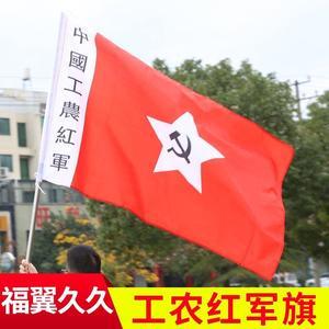 红军号工农亚春定做旗帜中国纺党旗红军八一军旗表演道具5
