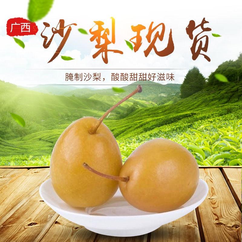 广西南宁酸嘢腌制新鲜水果零食钦州特产酸沙梨酸梨 500g及以上