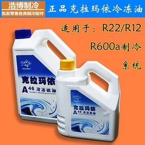 r12冰箱I氟利昂r22r600a空调冰箱冷冻机油空调压缩机冷媒油制冷。