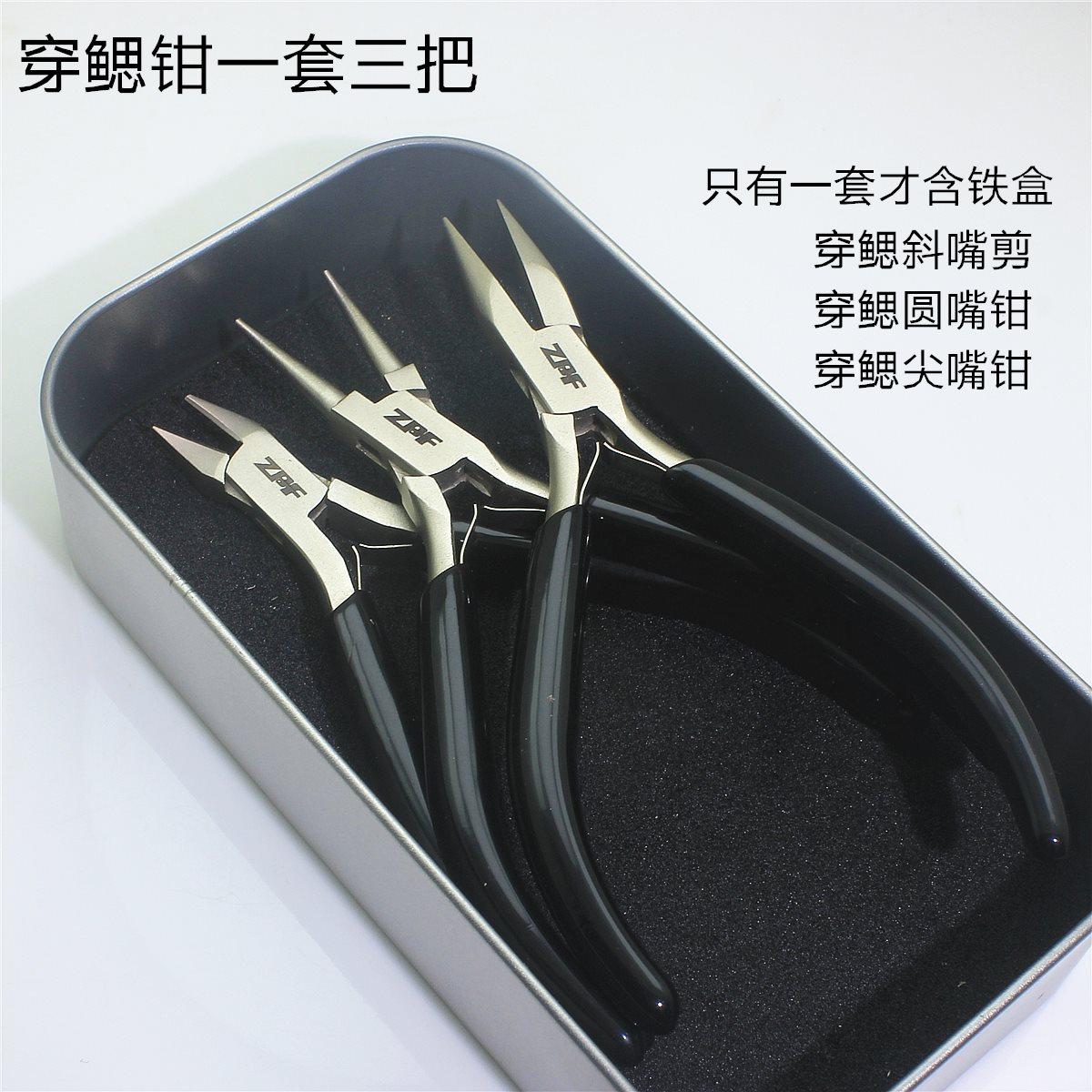 ZPF饰品DIY钳子套手工珠宝钳尖嘴钳圆嘴钳首饰制作改造迷你工具