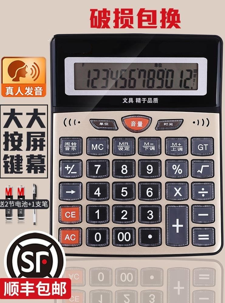 College girls voice computer office financial calculator